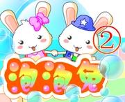Кролики и пузыри 2