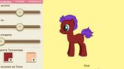 Пони креатор 3